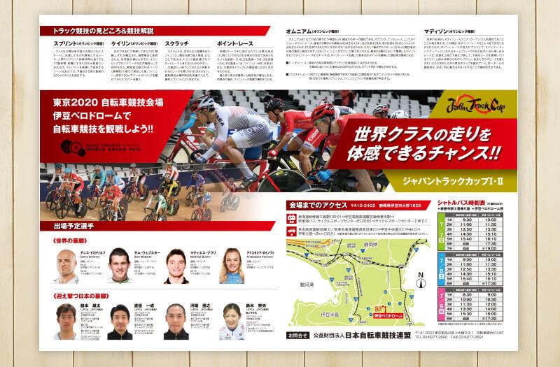 自転車競技連盟様チラシ制作実績